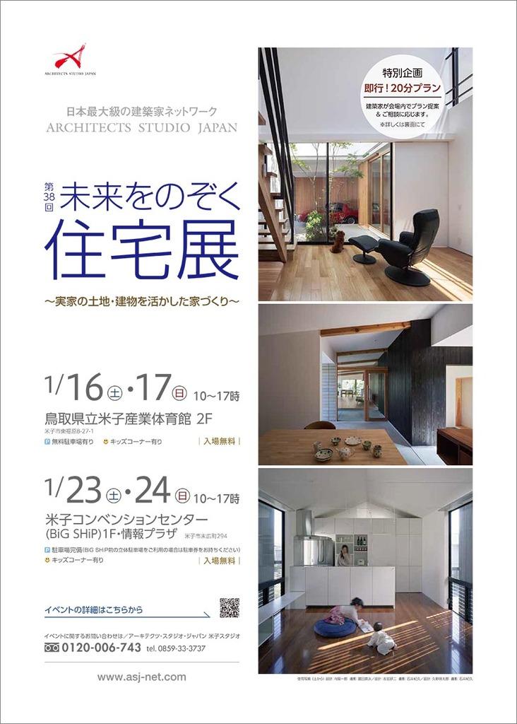 第38回未来をのぞく住宅展 in米子のイメージ