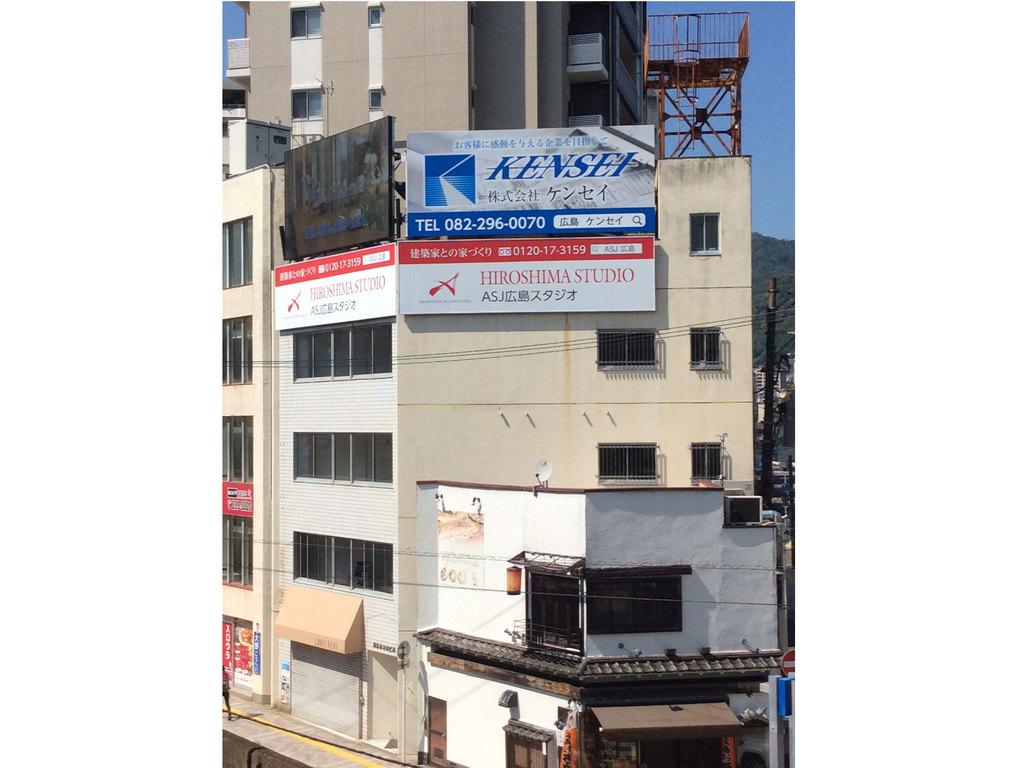 アーキテクツ・スタジオ・ジャパン (ASJ) 広島スタジオの外観の写真