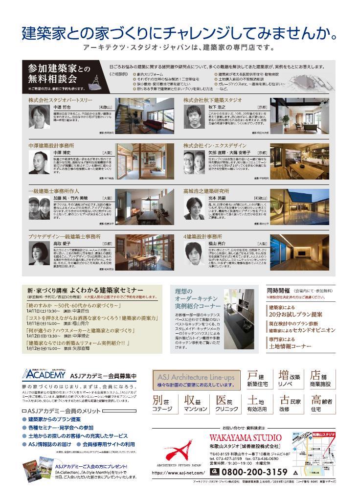 新春 関西の建築家展~人気建築家とつくる憧れの豊かな暮らし~のちらし