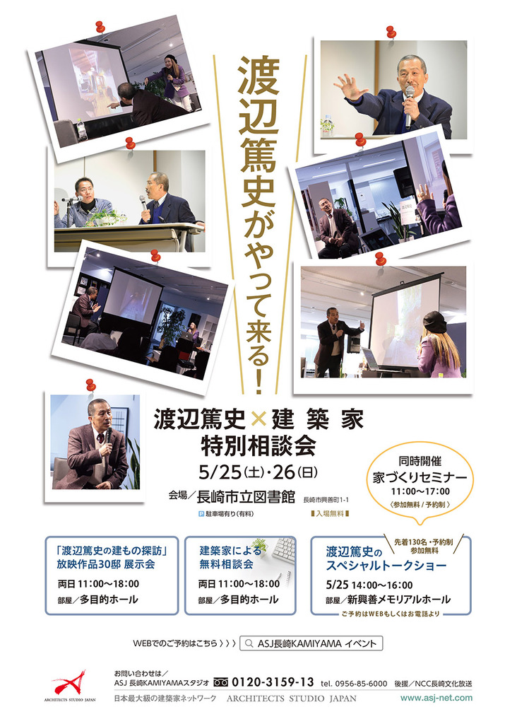 渡辺篤史×建築家 特別相談会のイメージ