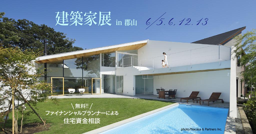 第53回建築家展のイメージ