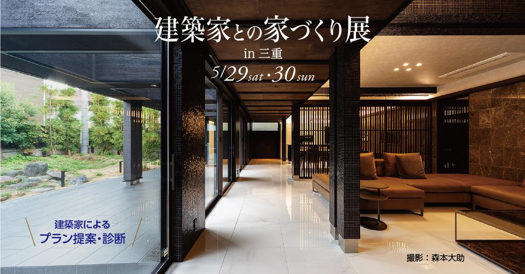 第17回建築家との家づくり展のイメージ