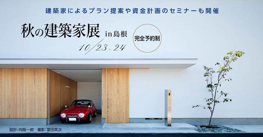 【完全予約制】第31回 秋の建築家展 in島根のイメージ