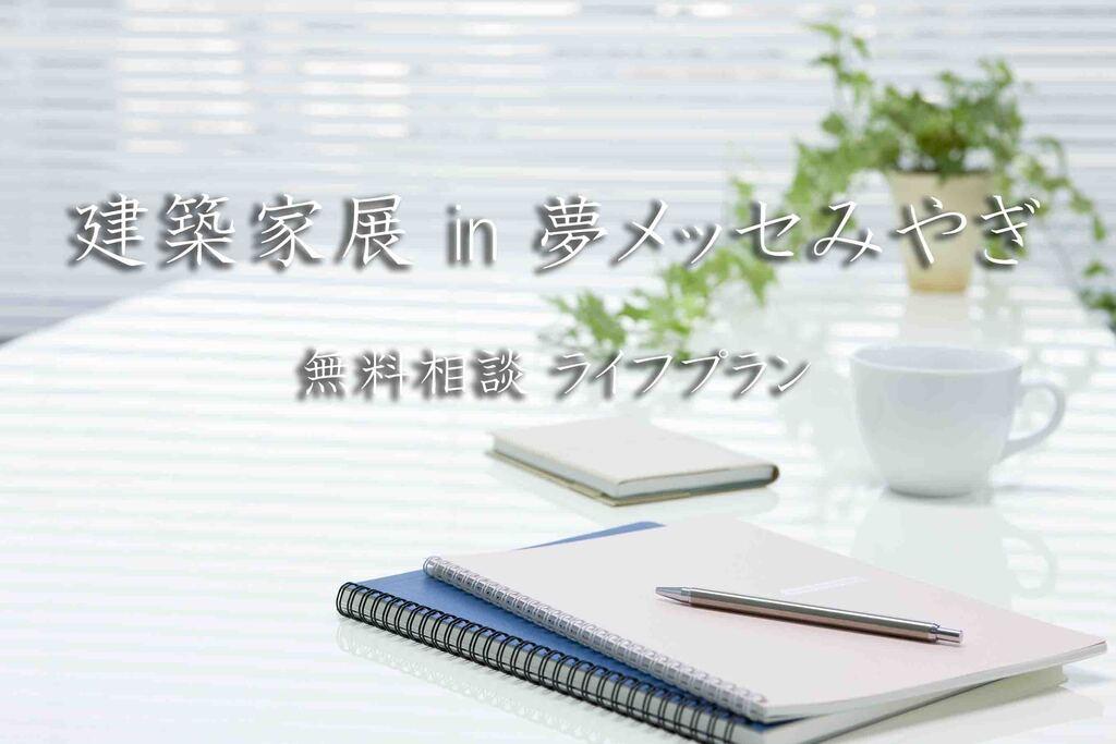 建築家展 in 夢メッセみやぎ 無料相談 ライフプランのイメージ