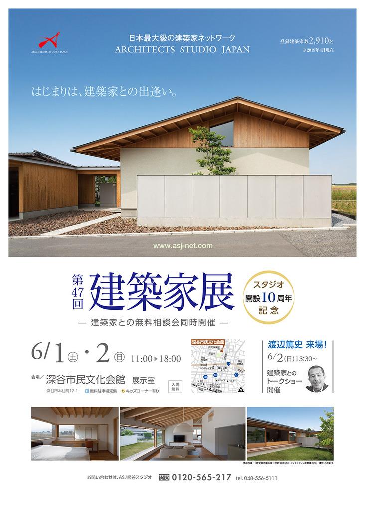 第47回建築家展のイメージ