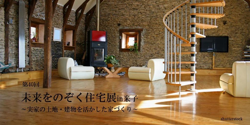 第40回未来をのぞく住宅展 in米子のイメージ