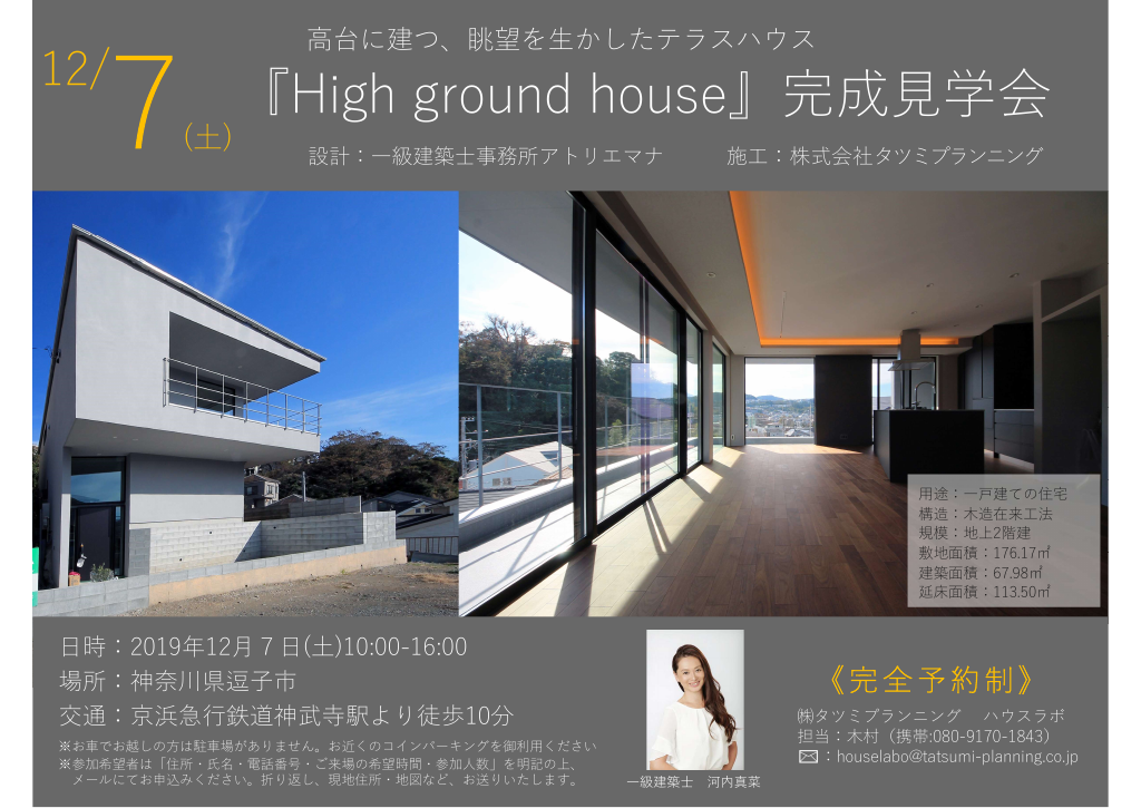 「High ground house」完成見学会のイメージ