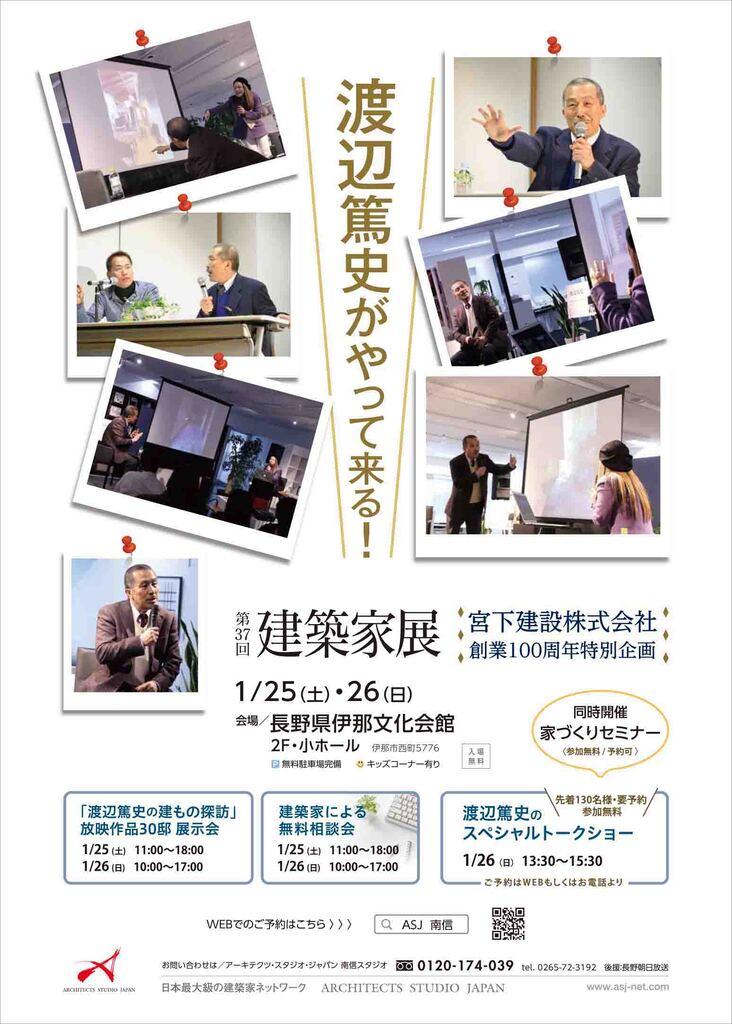 第37回 建築家展 ~渡辺篤史トークショー~のイメージ