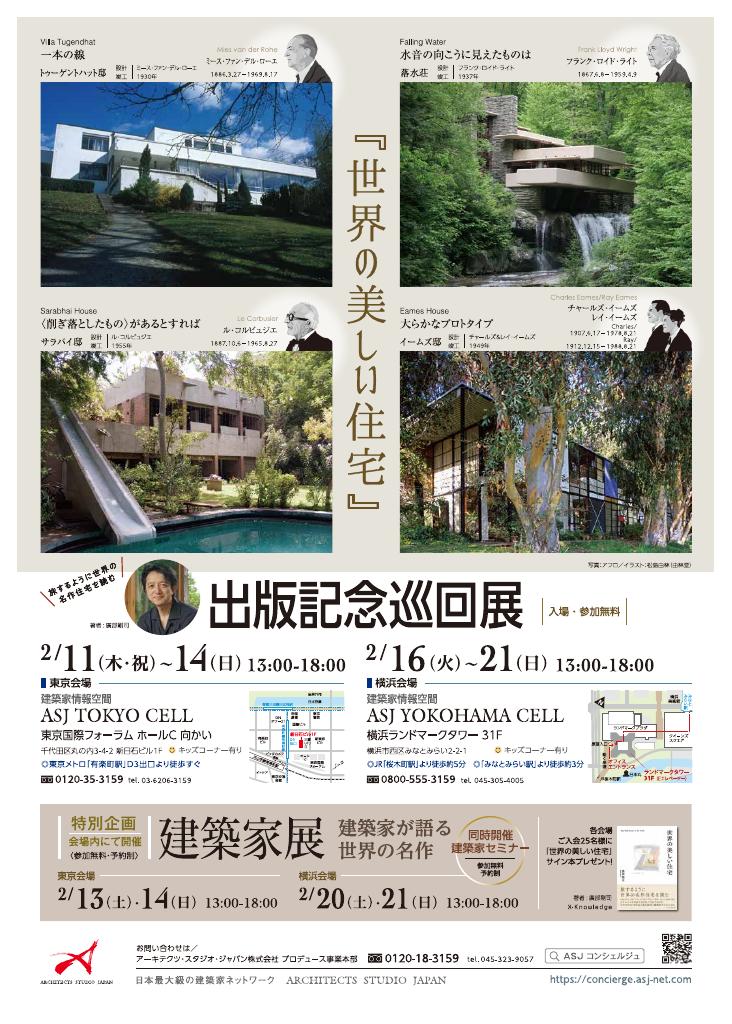 第2回「世界の美しい住宅」出版記念 建築家展のちらし