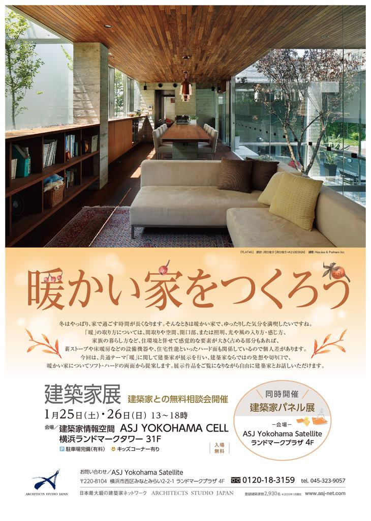 「暖かい家をつくろう」建築家展のイメージ