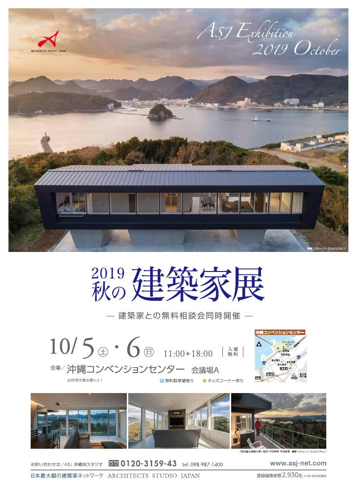 2019 秋の建築家展のちらし