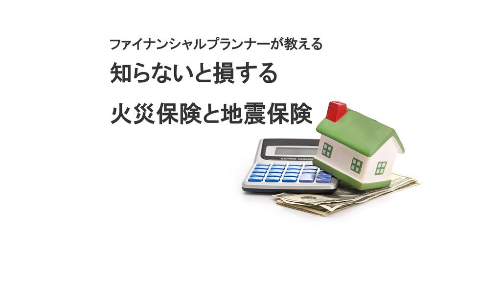 知らないと損する火災保険と地震保険のイメージ