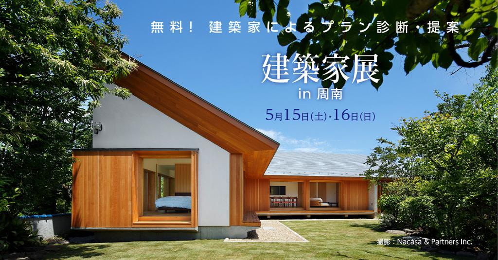 第57回建築家展 in 周南