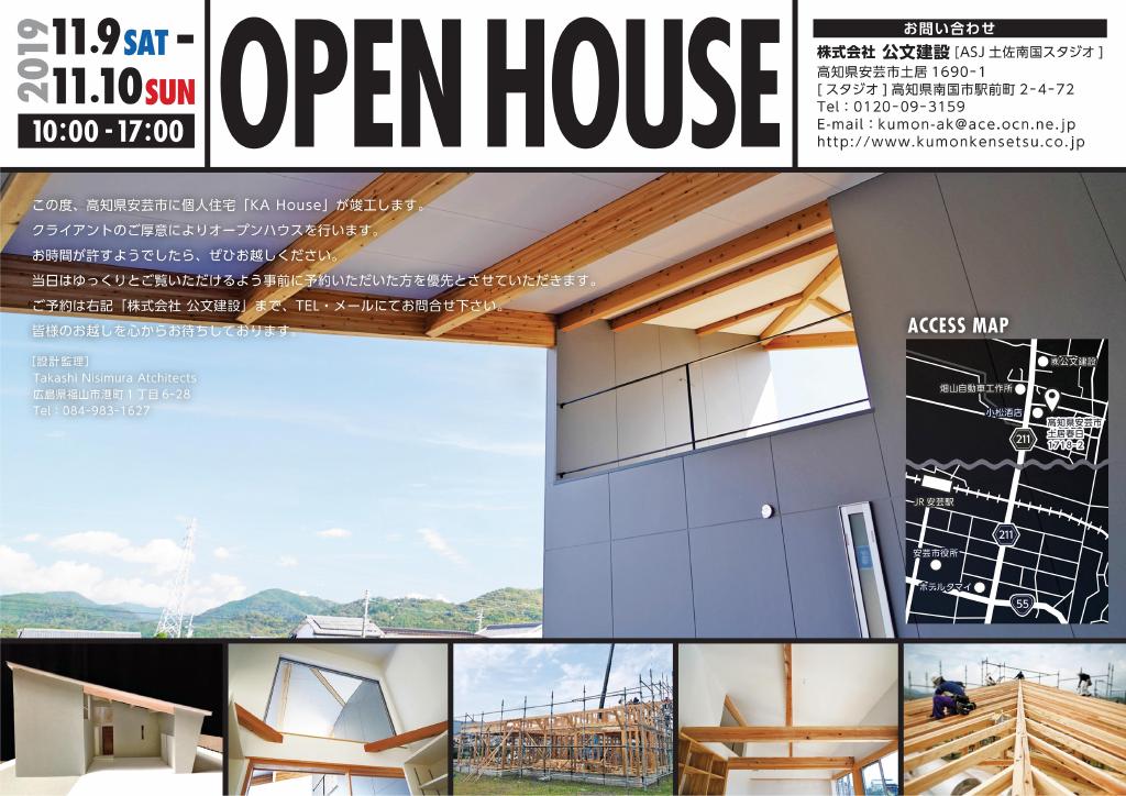 OPEN HOUSE ~安芸市の家 KA HOUSE 建築家 西村崇~のちらし