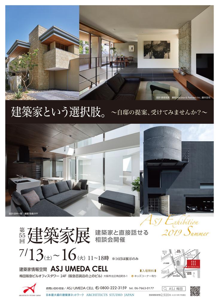 「建築家展」建築家という選択肢 -自邸の提案、受けてみませんか?-のちらし