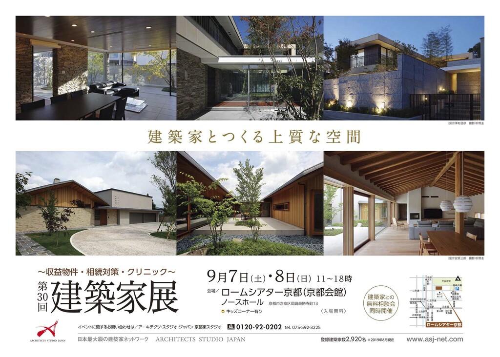 第30回 建築家展のイメージ