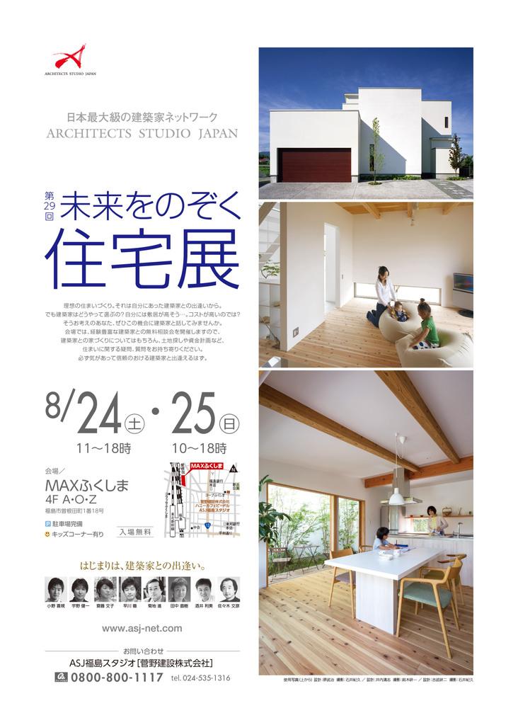 第29回未来をのぞく住宅展のイメージ