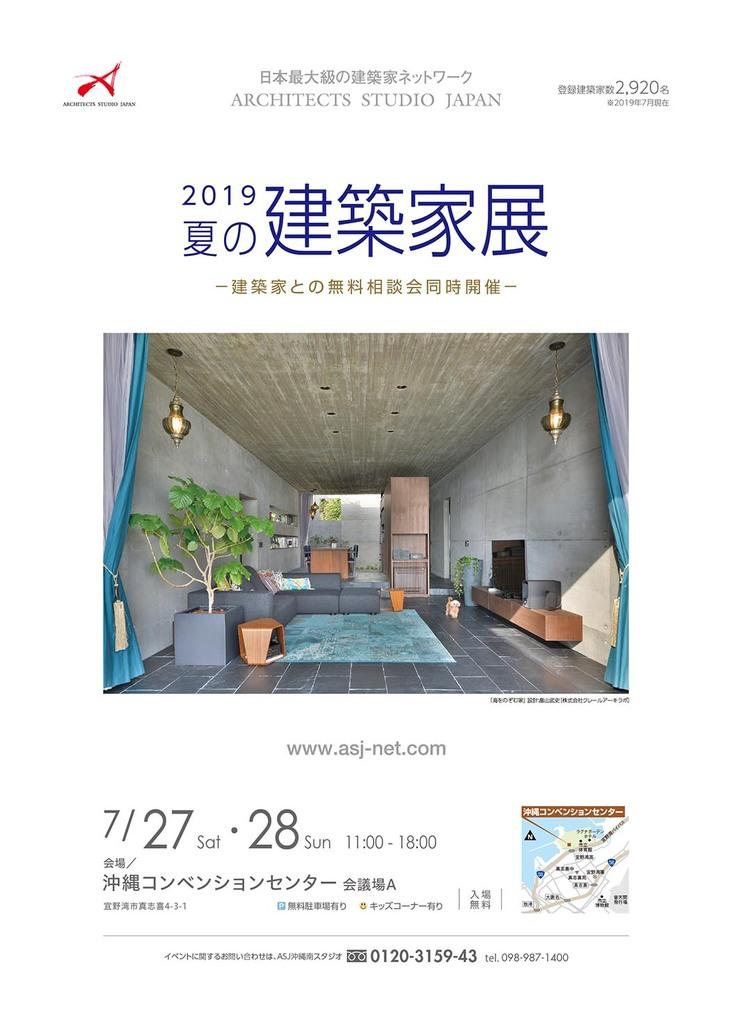 2019 夏の建築家展のイメージ