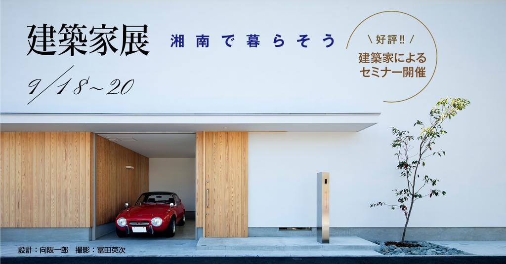 第100回 建築家展 ~湘南で暮らそう~のイメージ