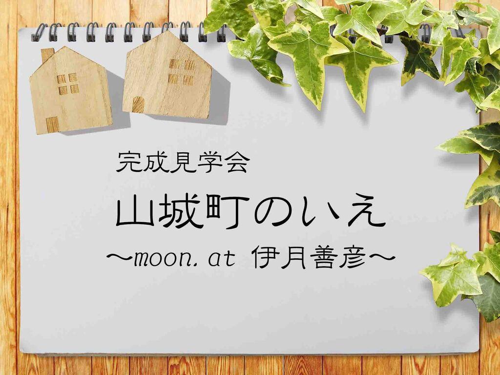 山城町のいえ ~moon.at 伊月善彦~のイメージ