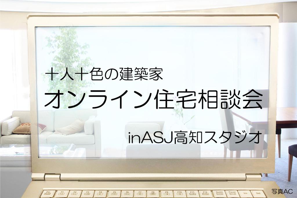 十人十色の建築家 オンライン住宅相談会 inASJ高知スタジオのイメージ
