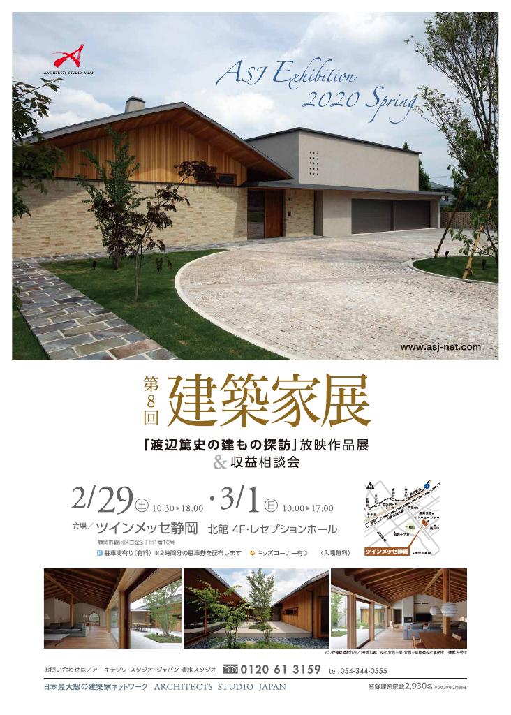 第8回建築家展 「渡辺篤史の建もの探訪」放映作品展&収益相談相談会のちらし