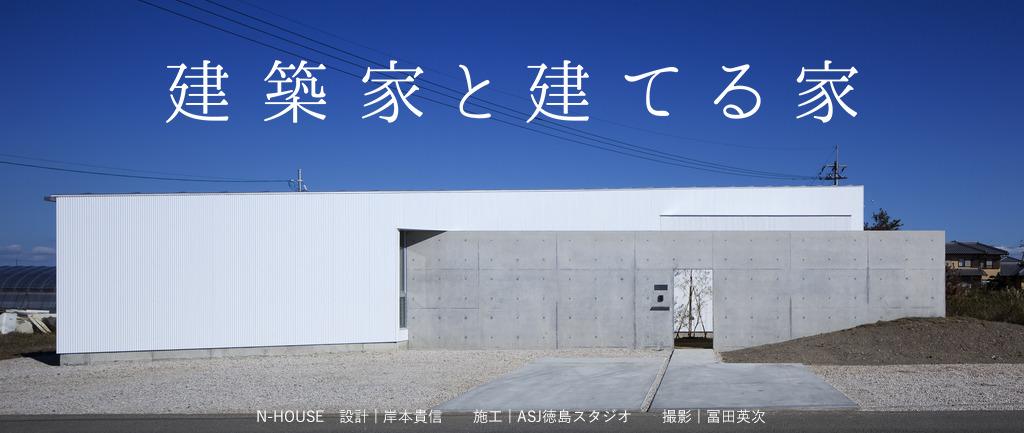 ASJ 徳島スタジオ