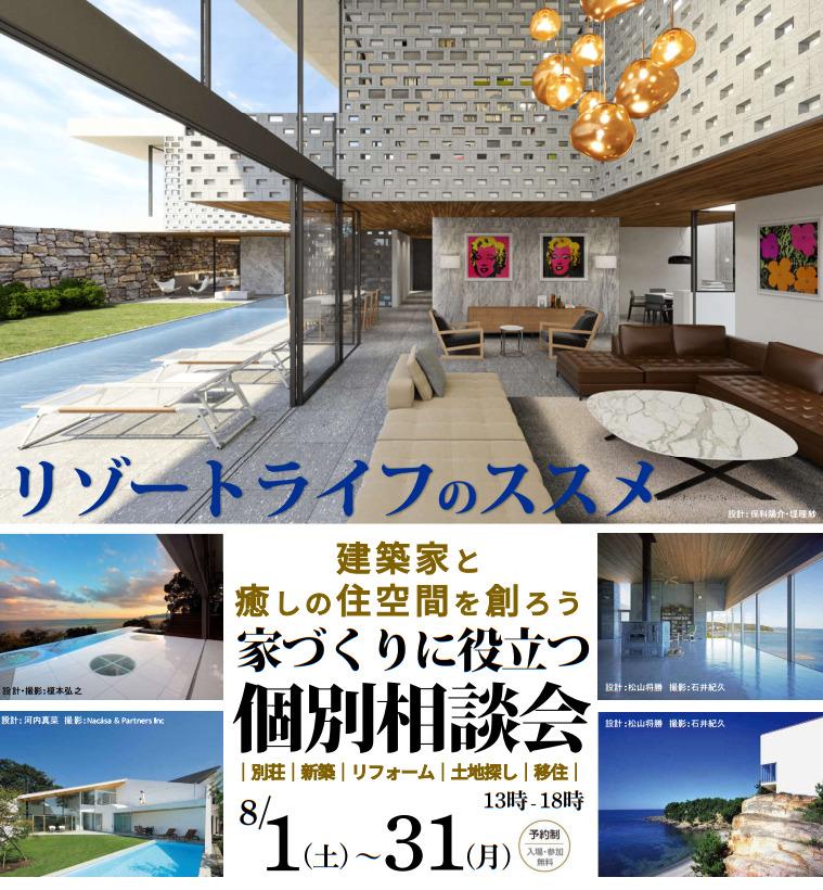 リゾートライフのススメ:横浜SATELLITE 建築相談会のイメージ