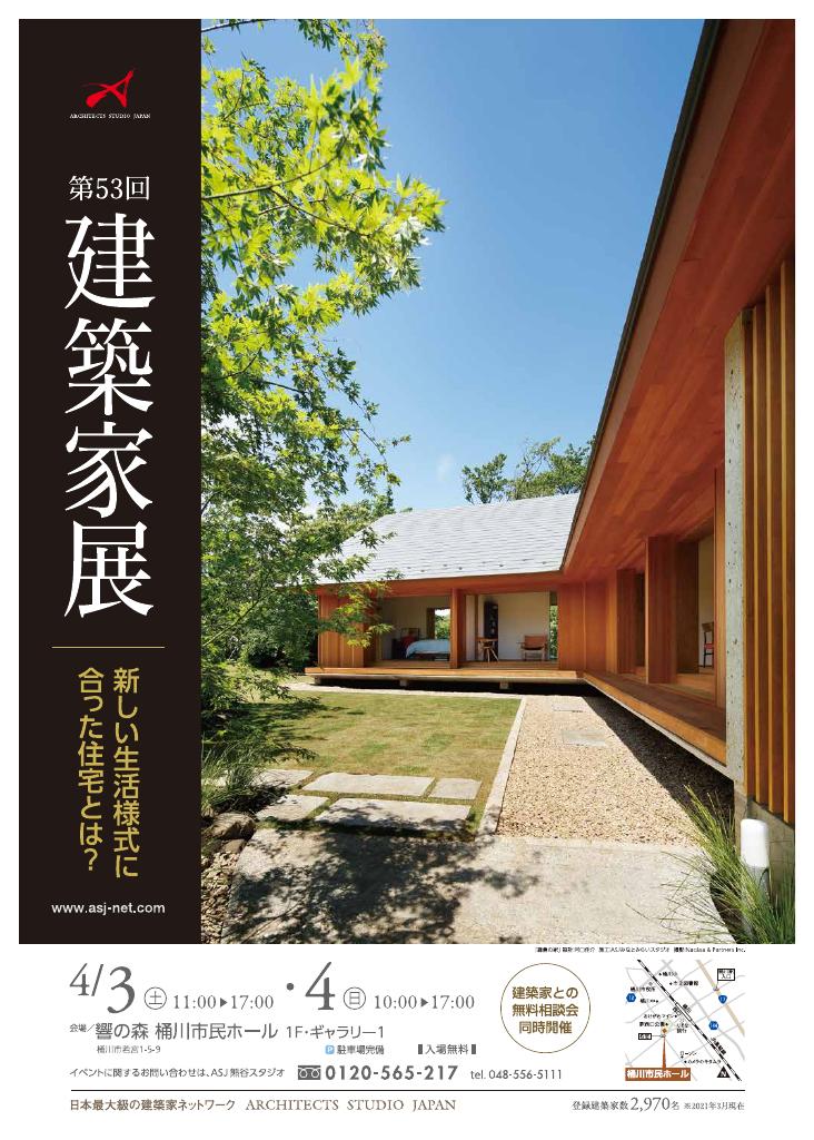 第53回 建築家展 ~新しい生活様式に合った住宅とは?~のちらし