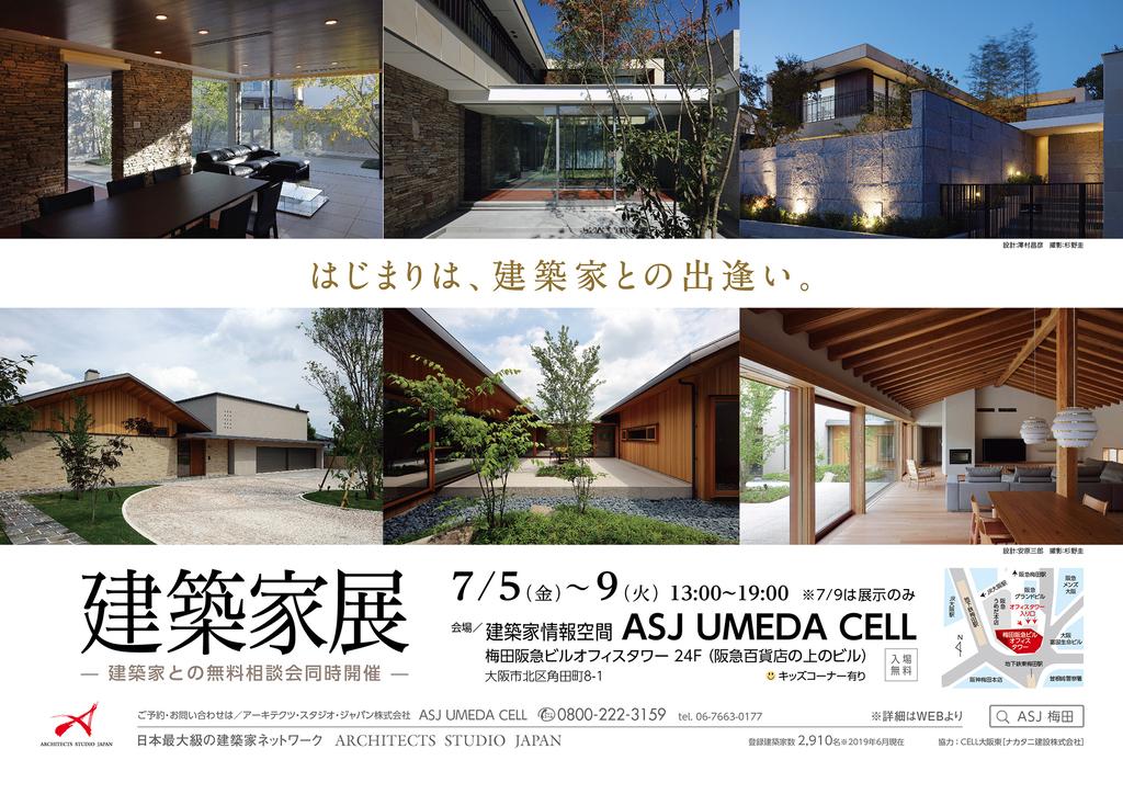 建築家展のイメージ