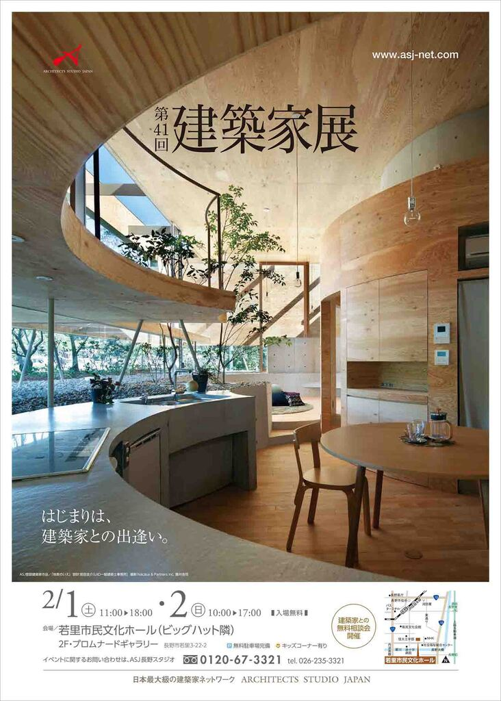 第41回建築家展のイメージ