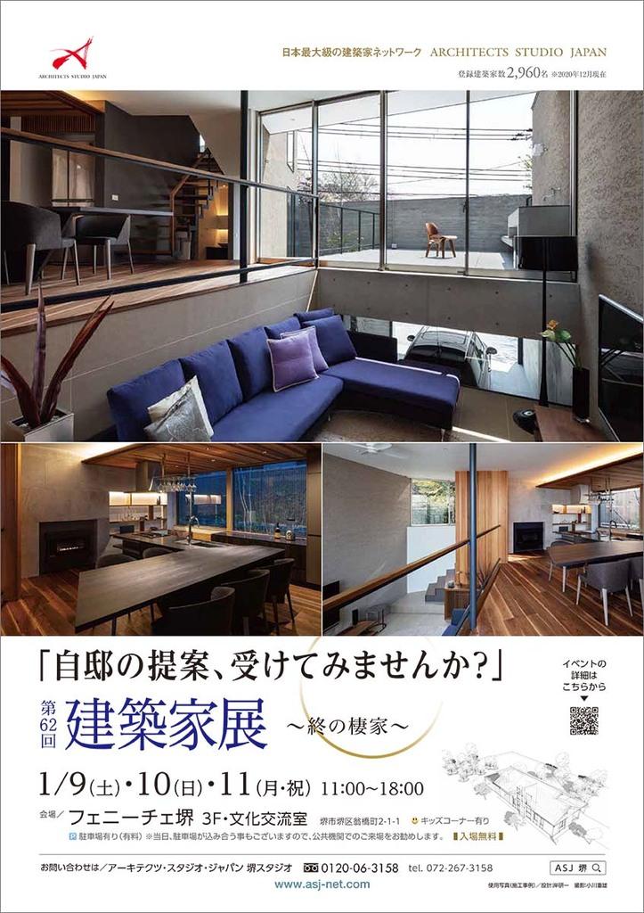 第62回建築家展 ~終の棲家~「自邸の提案、受けてみませんか?」のイメージ