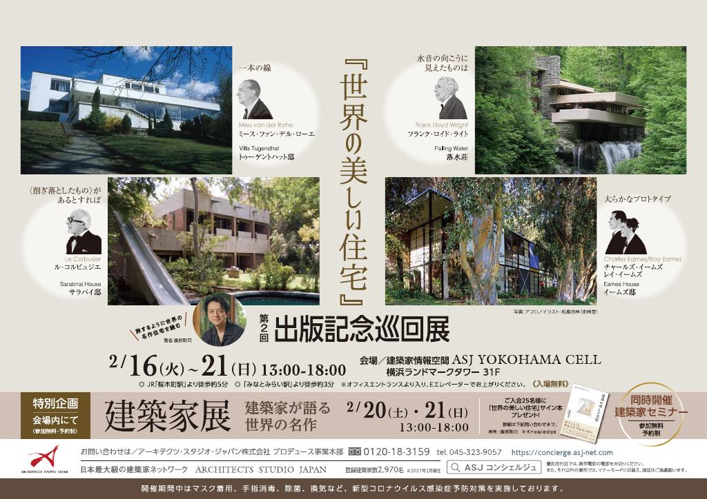 第2回「世界の美しい住宅」出版記念 建築家展のイメージ
