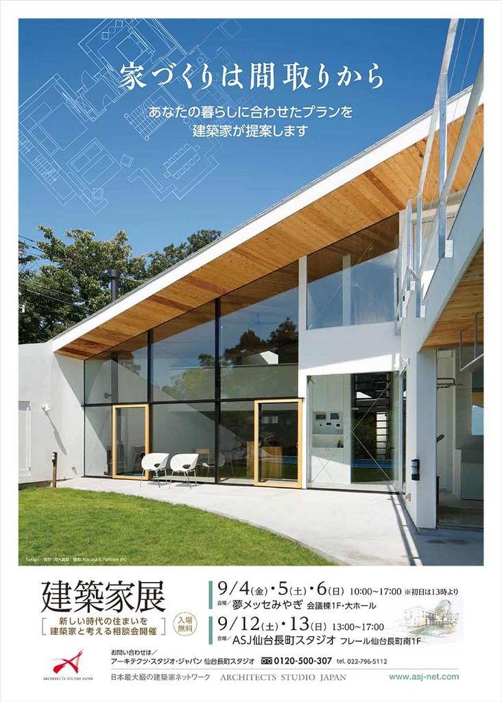 建築家展 のイメージ