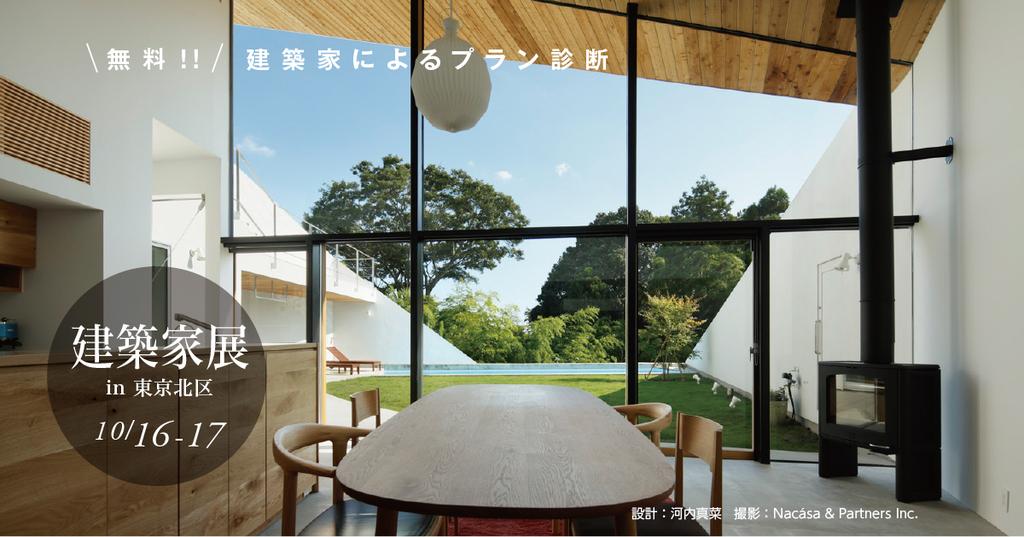 第33回建築家展のイメージ