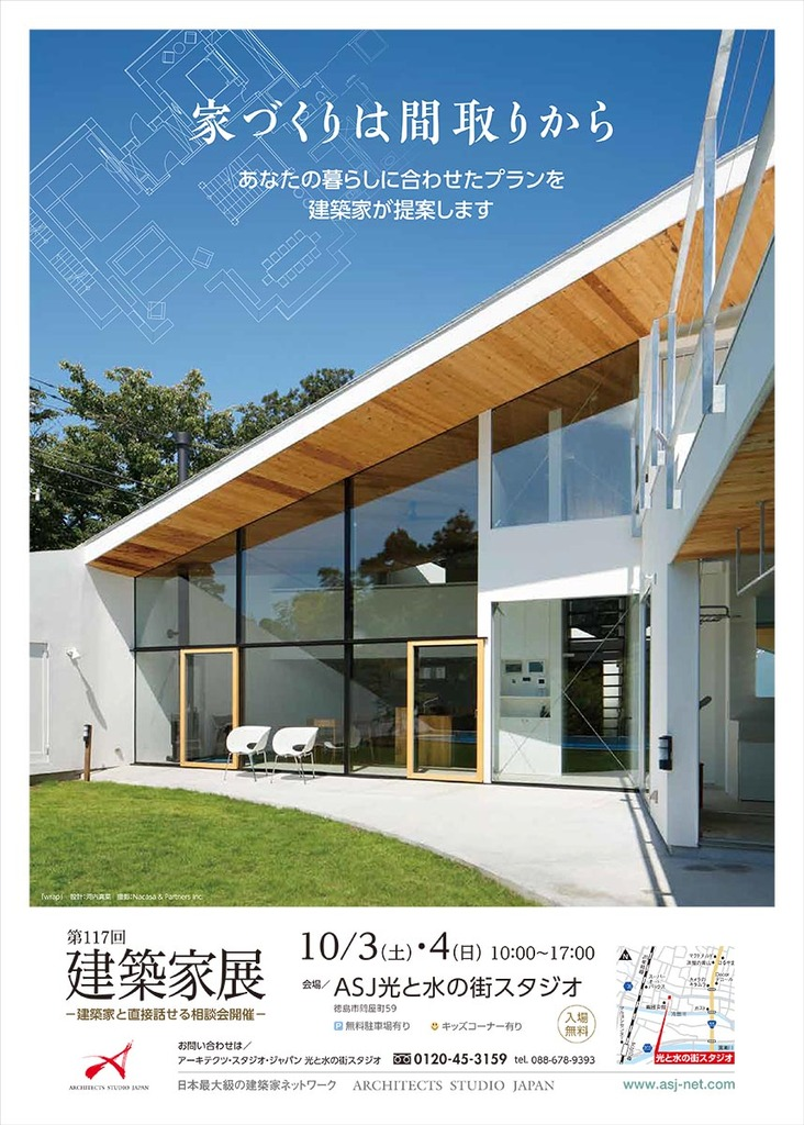 第117回建築家展のイメージ