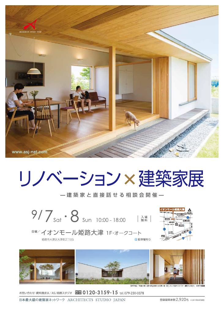 リノベーション×建築家展のちらし