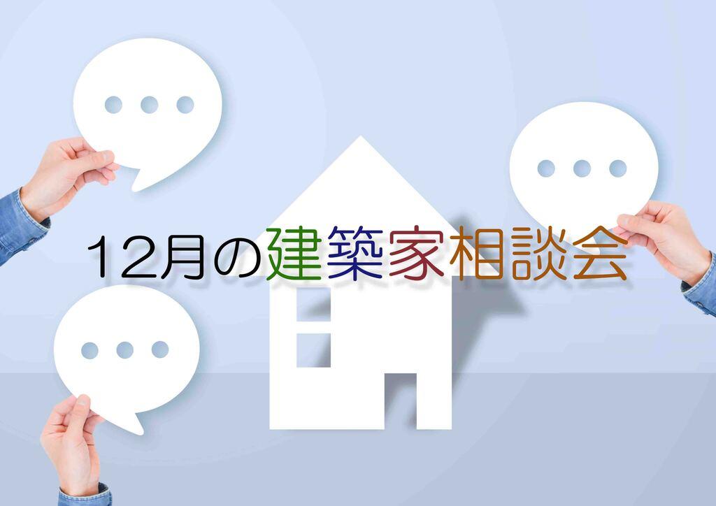 12月の建築家相談会(予約制)のイメージ