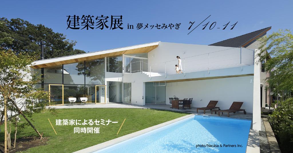 建築家展in夢メッセみやぎ   無料相談会のイメージ