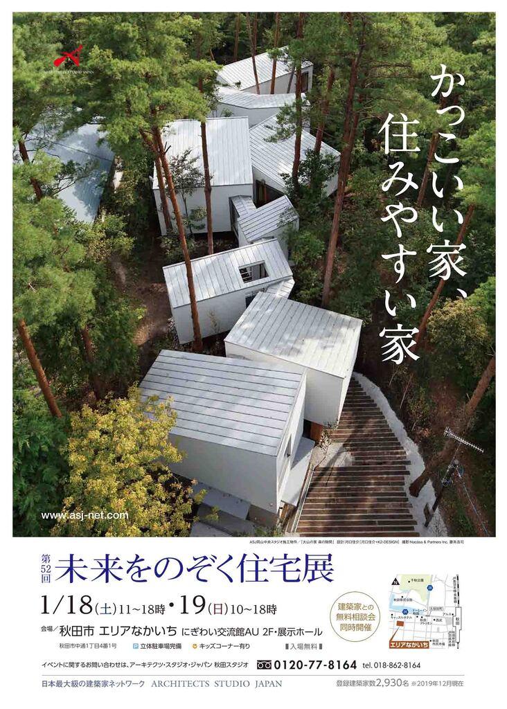 かっこいい家、住みやすい家 ~第52回未来をのぞく住宅展~のイメージ