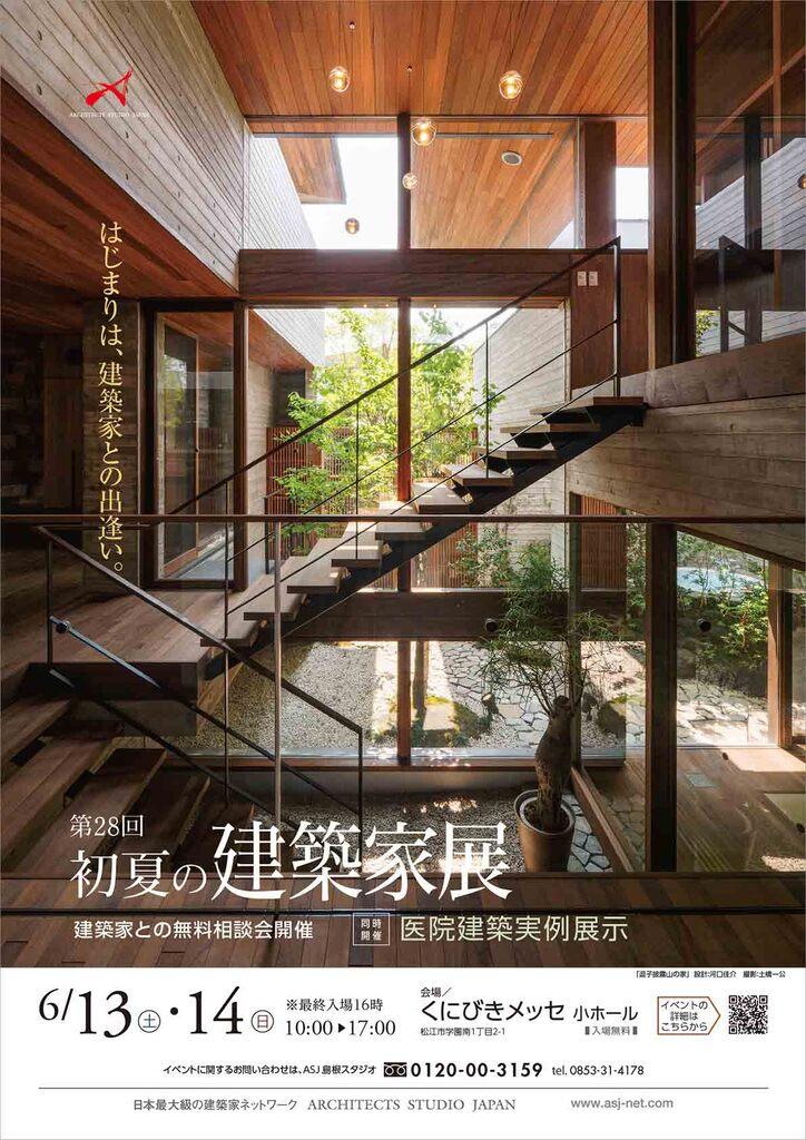 第28回 初夏の建築家展のイメージ