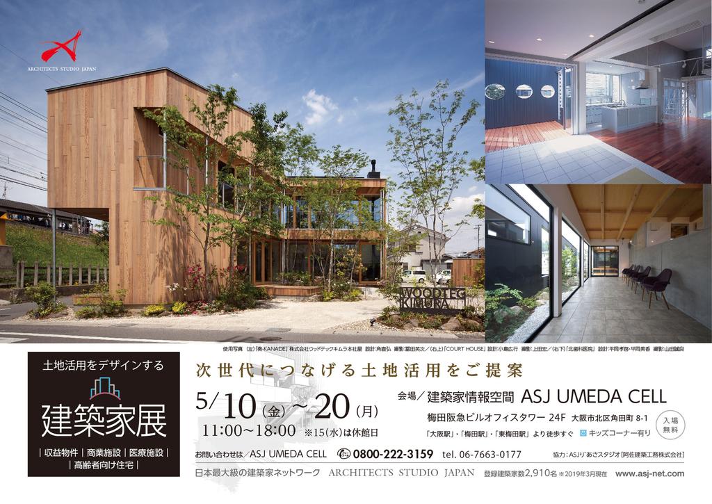 土地活用をデザインする 建築家展のイメージ