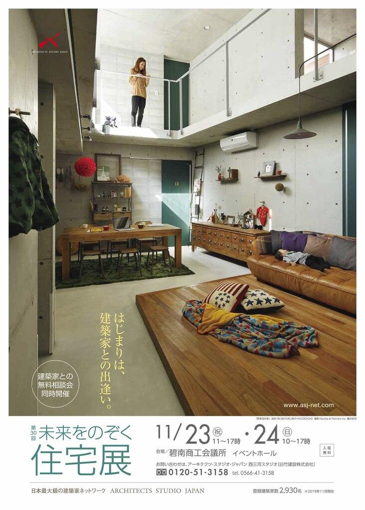 第30回未来をのぞく住宅展のイメージ