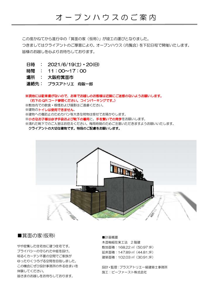 【完成見学会】建築家が設計した住宅を見に行こう! ~箕面の家~のちらし
