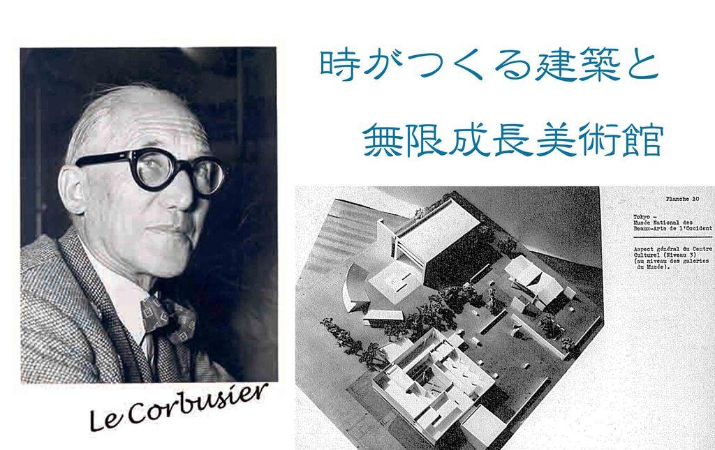時がつくる建築と無限成長美術館のイメージ