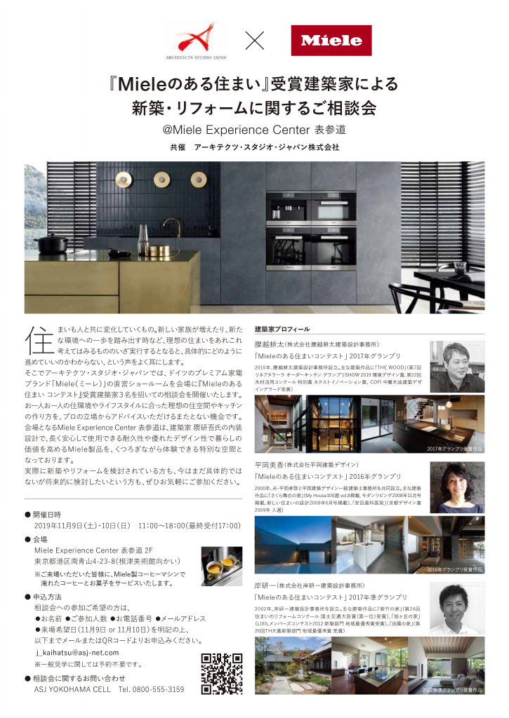 『Mieleのある住まい』受賞建築家による 新築・リフォームに関するご相談会@Miele Experience Center 表参道のちらし