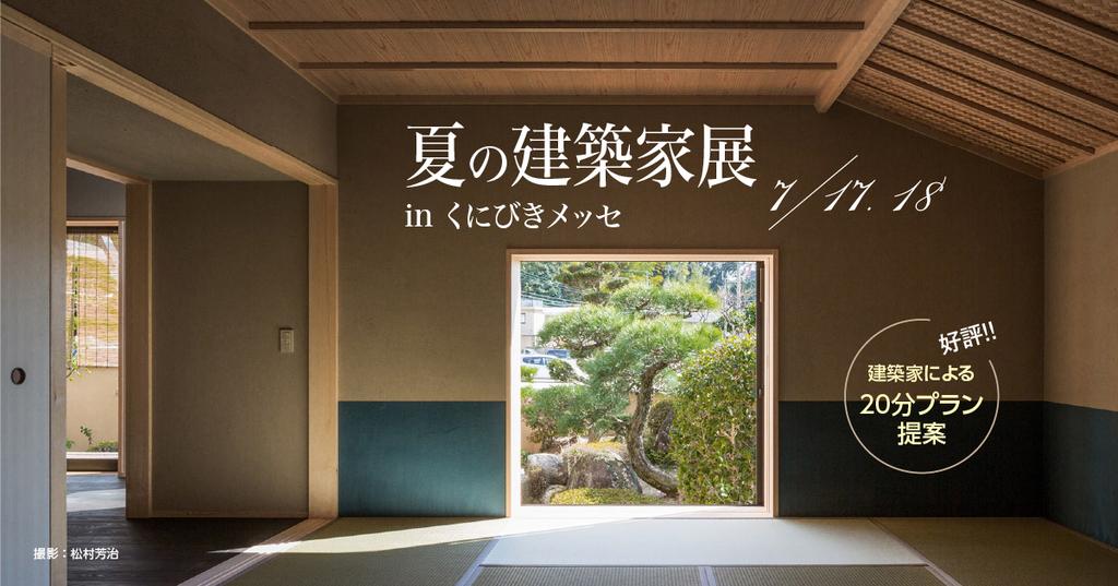 第30回 夏の建築家展 in島根のイメージ