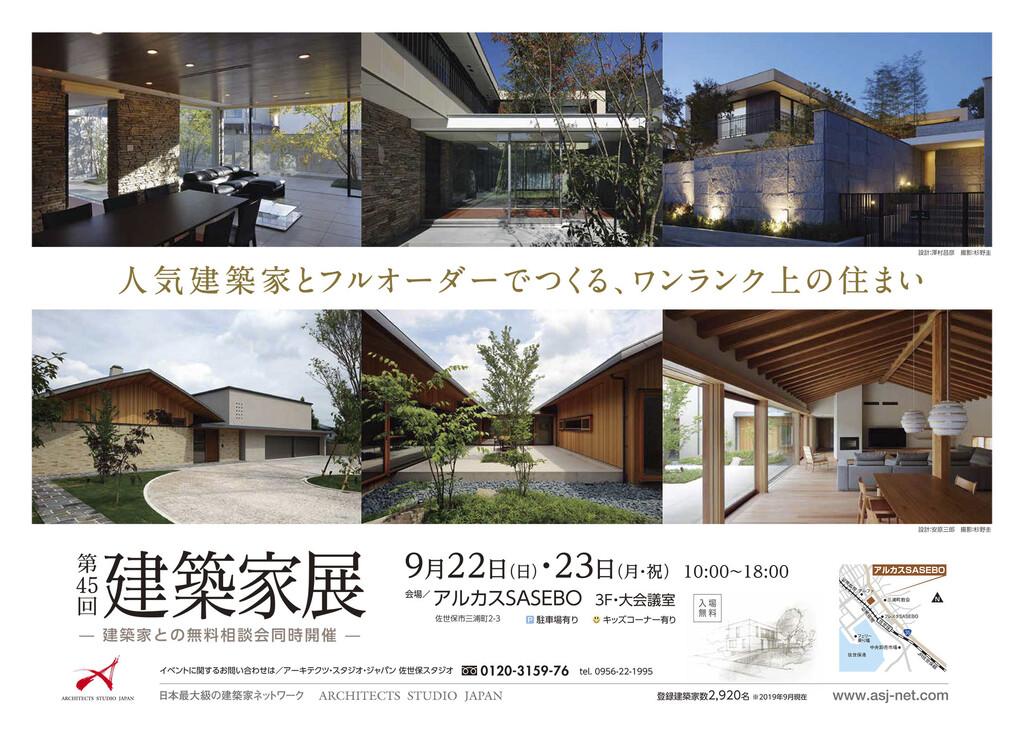 第45回建築家展のイメージ